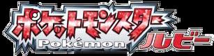 Pokemon Ruby Logo JP.png