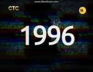 1996 not
