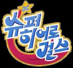 DC Super hero girls Korea