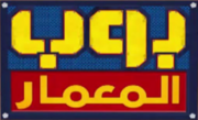 Bob the Builder (2015) - title card (Arabic)