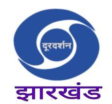 DD Jharkhand.jpg