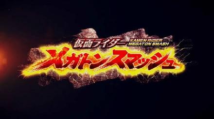 Kamen Rider Megaton Smash