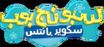 SpongeBob Arabic logo (2008)