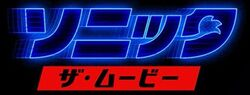 Sonic the Hedgehog 2020 film Japanese Logo