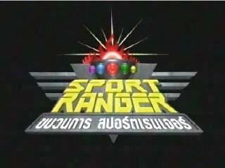 Sport Ranger
