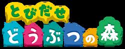 Animal Crossing NL JPN.png