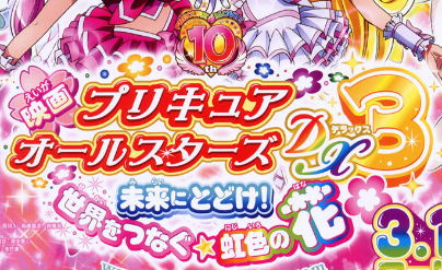 Pretty Cure All Stars DX 3: Deliver the Future! The Rainbow-Colored Flower That Connects the World!