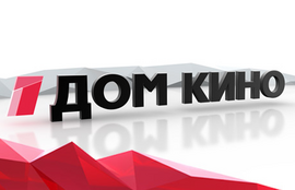 Dom Kino 3D version