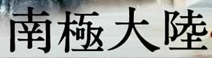 My Girl (Japanese TV series)