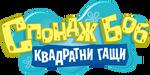 SpongeBob Squarepants Bulgarian logo