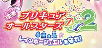 Pretty Cure All Stars DX 2: Light of Hope - Protect the Rainbow Jewel!