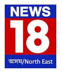 News18 Assam old.jpeg