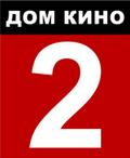 Дом кино 2.png