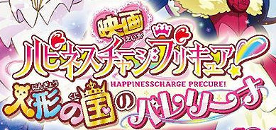 HappinessCharge Pretty Cure! the Movie: The Ballerina of the Land of Dolls