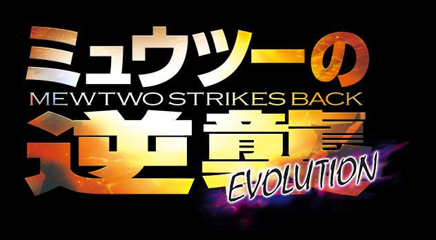 Mewtwo Strikes Back - Evolution