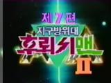 Power Rangers (Korea)