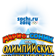 Logo RU - Mario & Sonic Wii U.png