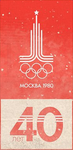 Moscow1980 40years