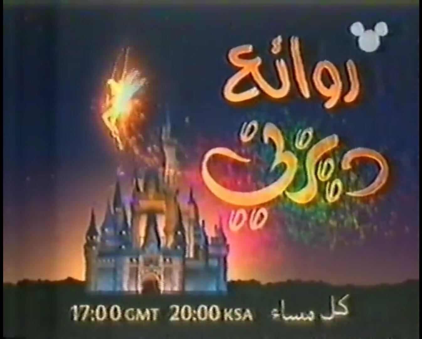 The Wonderful World of Disney (Disney Channel Middle East)