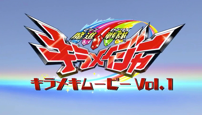 Mashin Sentai Kiramager: Kirameki Movie