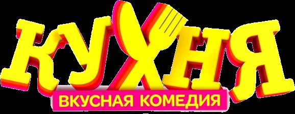 Kukhnya