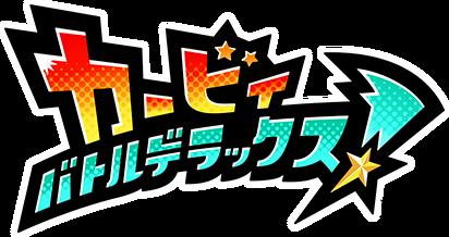 Kirby Battle Royale (JP).png