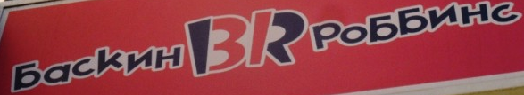 Baskin Robbins (Russia)