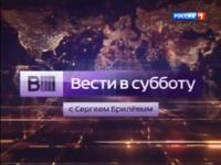 Вести в субботу(2014).PNG