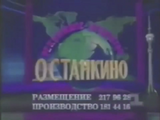 Channel One Russia/Idents