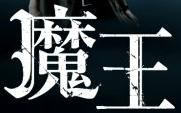 Maō (TV series)