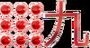 Nine Network Asian Gap Year Logo