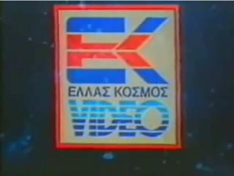 Hellas Kosmos Video