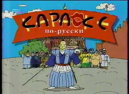 Karaoke In Russian
