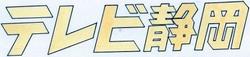 TV Shizuoka 1969.png