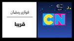 CartoonNetwork-CheckItID-RamadanRiddles