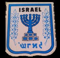 Israel old logo.png