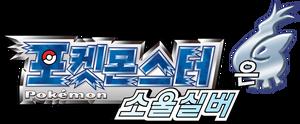 SoulSilverKorean.png