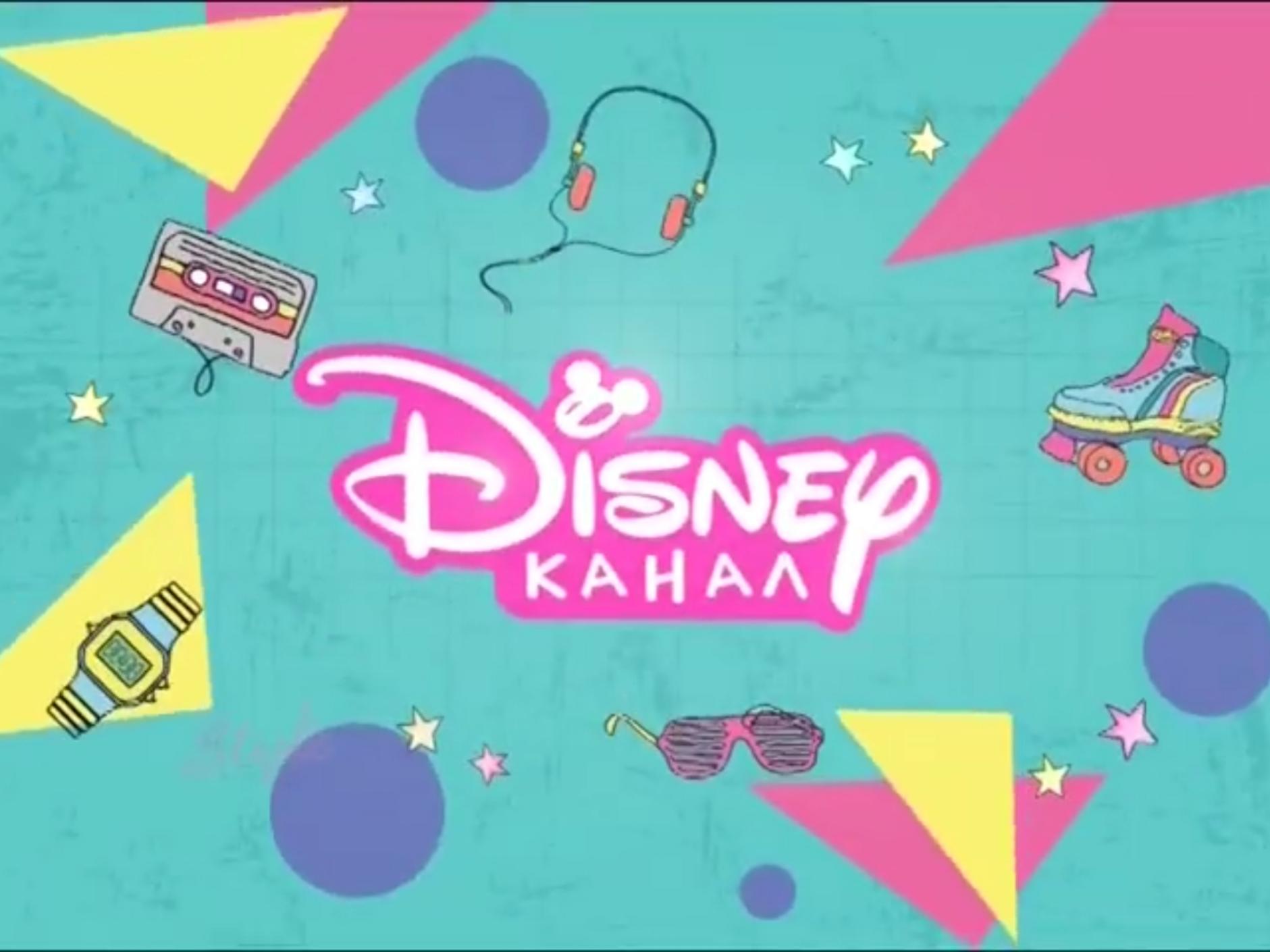 Disney Channel (Russia)/Idents