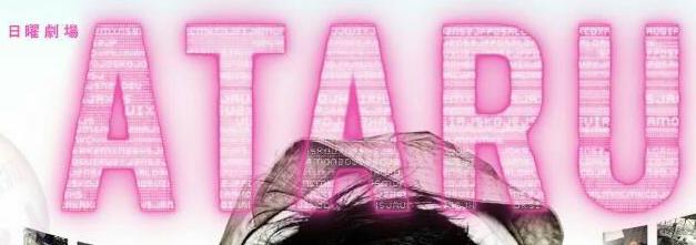 Ataru (TV series)
