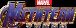 AvengersEndgame russian