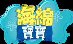 SpongeBob SquarePants - 2018 logo (Cantonese⁄Mandarin)