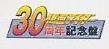 Kamen Rider 30th
