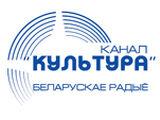 Kultura (Radio Belarus)