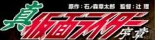 Shin Kamen Rider Prologue