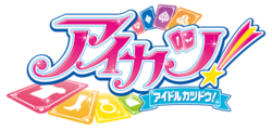 Aikatsu logo.png