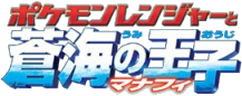 Pocket monsters movie 2006 jap logo.png
