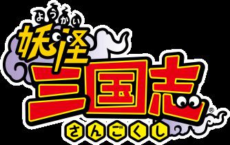Yo-kai Sangokushi