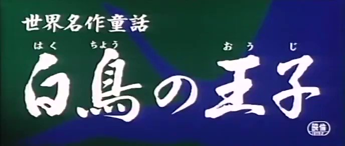 The Wild Swans (1977, Sekai Meisaku Douwa)