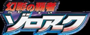 Pocket monsters movie 2010 jap logo.png