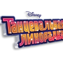 Shake It Up opening title.png